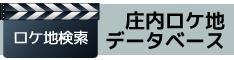 庄内ロケ地データベース