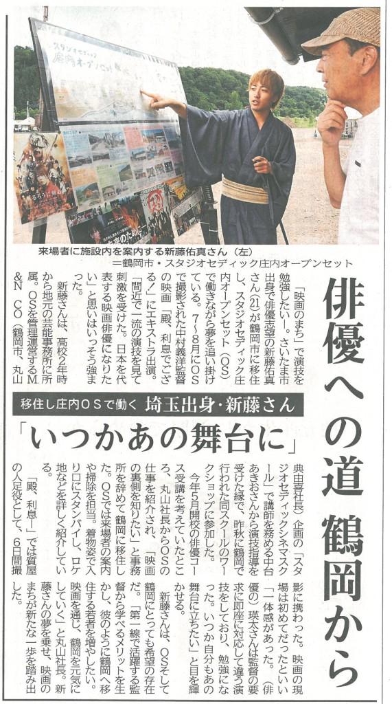 山形新聞20150829